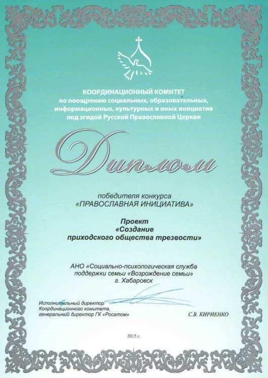 """Диплом победителя конкурса """"Православная инициатива"""""""